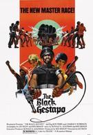 Черное Гестапо (1975)