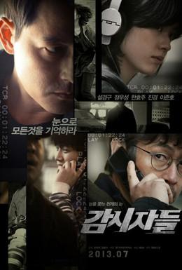 Постер фильма Наблюдатели (2013)
