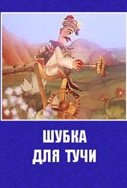 Постер фильма Шубка для тучи (1987)