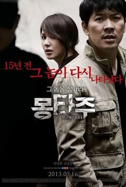 Постер фильма Монтаж (2013)