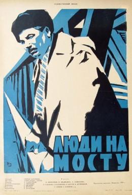 Постер фильма Люди на мосту (1959)