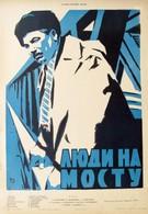 Люди на мосту (1960)