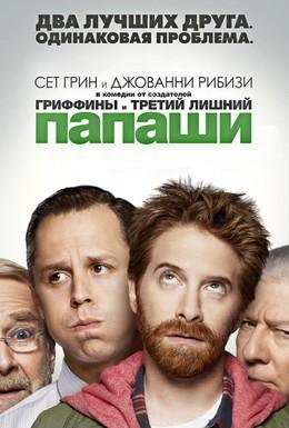 Постер фильма Папаши (2013)