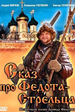 Постер фильма Сказ про Федота-Стрельца (2001)
