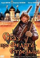 Сказ про Федота-стрельца (2002)