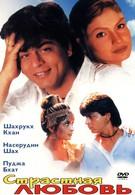 Страстная любовь (1996)