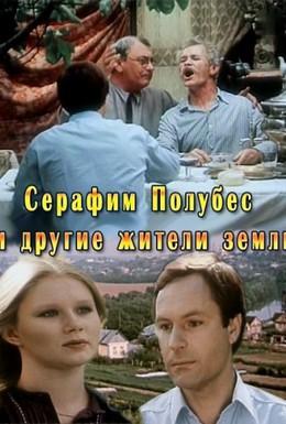 Постер фильма Серафим Полубес и другие жители Земли (1983)