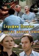 Серафим Полубес и другие жители Земли (1984)