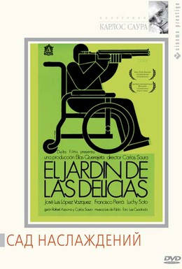 Постер фильма Сад наслаждений (1970)