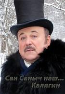 Сан Саныч наш, Калягин (2013)