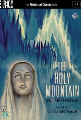Постер фильма Священная гора (1926)
