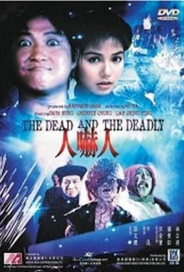 Постер фильма Мертвый и смертоносный (1982)