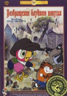 Возвращение блудного попугая (1984)