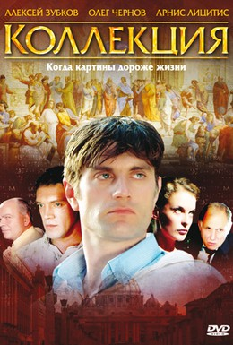 Постер фильма Коллекция (2006)