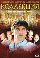 Коллекция (2006)