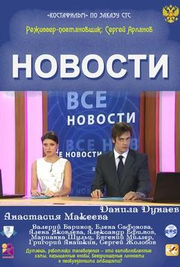 Постер фильма Новости (2011)