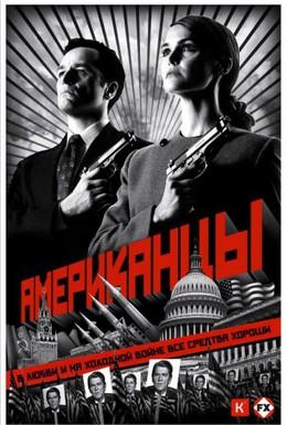 Постер фильма Американцы (2013)