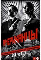 Американцы (2013)
