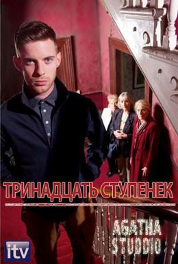 Постер фильма 13 шагов вниз (2012)