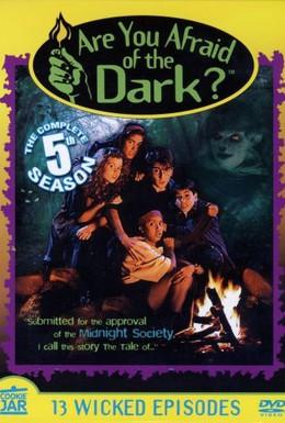 Постер фильма Боишься ли ты темноты? (1993)