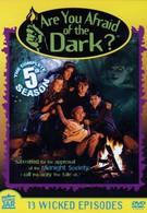 Боишься ли ты темноты? (1990)