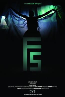 Постер фильма F5 (2012)