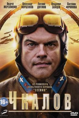 Постер фильма Чкалов (2012)