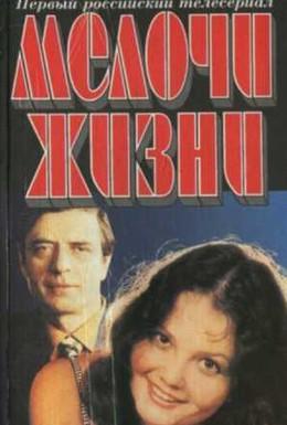Постер фильма Мелочи жизни (1992)