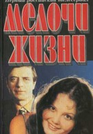 Мелочи жизни (1992)