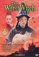Самая плохая ведьма (1998)