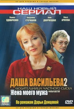 Постер фильма Даша Васильева 2. Любительница частного сыска: Жена моего мужа (2004)