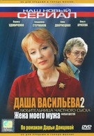 Даша Васильева 2. Любительница частного сыска: Жена моего мужа (2004)