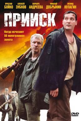 Постер фильма Прииск (2006)