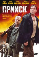 Прииск (2006)