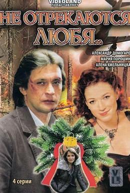 Постер фильма Не отрекаются любя... (2008)