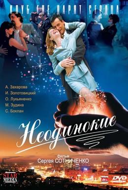 Постер фильма Неодинокие (2009)