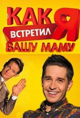 Постер фильма Как я встретил вашу маму (2010)