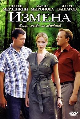 Постер фильма Измена (2011)