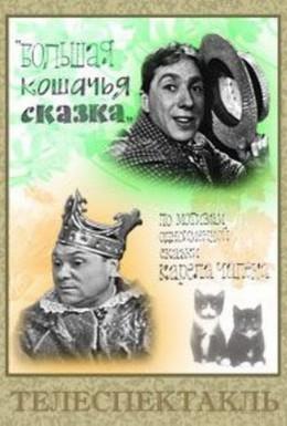 Постер фильма Большая кошачья сказка (1965)