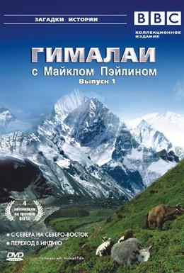 Постер фильма Гималаи с Майклом Пэйлином (2004)