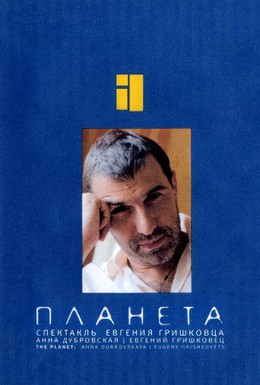 Постер фильма Евгений Гришковец: Планета (2005)