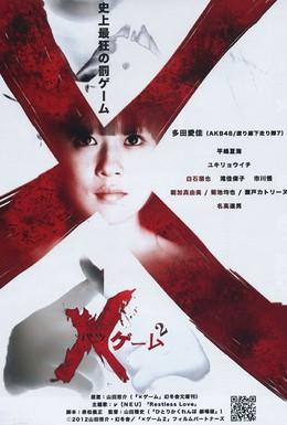 Постер фильма X-игра 2 (2012)