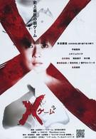 X-игра 2 (2012)