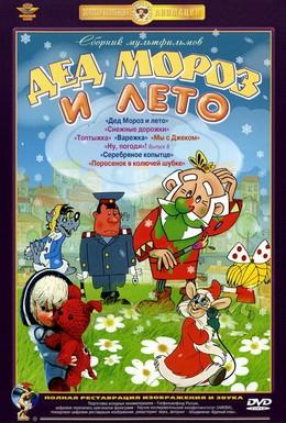 Постер фильма Дед Мороз и лето (1969)