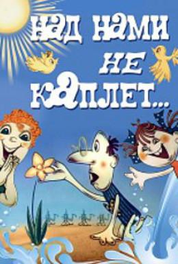 Постер фильма Над нами не каплет (1984)