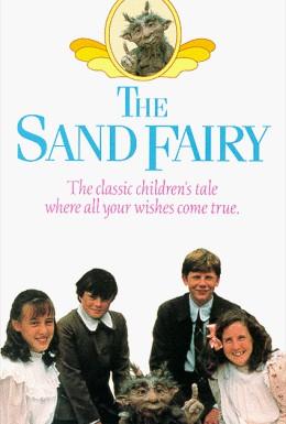 Постер фильма Песочный волшебник (1991)