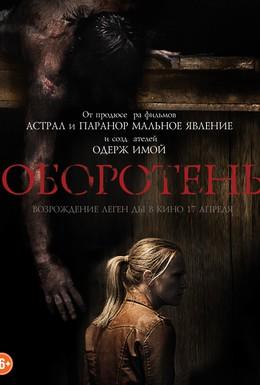 Постер фильма Оборотень (2013)
