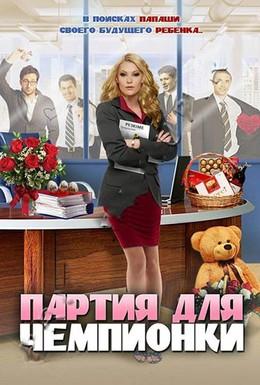 Постер фильма Партия для чемпионки (2013)