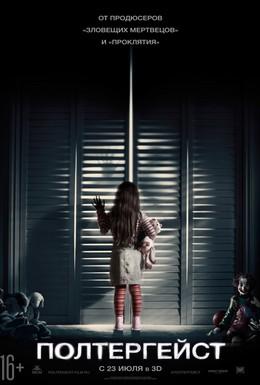 Постер фильма Полтергейст (2015)