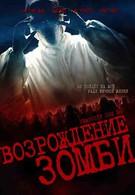 Возрождение зомби (2012)